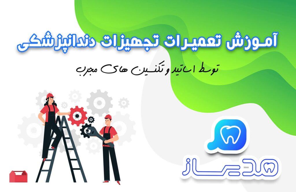 تعمیرات تجهیزات دندانپزشکی